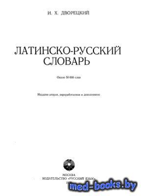 Латинско-русский словарь - Дворецкий И.Х. - 1976 год - 1096 с.