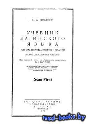 Учебник латинского языка для студентов-медиков и врачей - Бельский С.А. - 1930 год - 179 с.