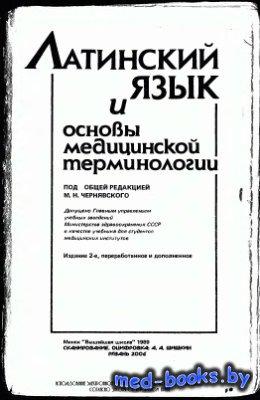 Латинский язык и основы медицинской терминологии - Чернявский М.Н. - 1989 год - 352 с.