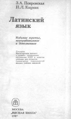 Латинский язык - Покровская З.А., Кацман Н.Л. - 1987 год - 368 с.