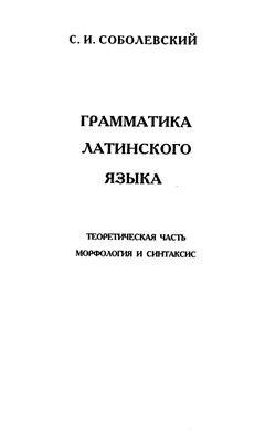 Грамматика латинского языка - Соболевский С.И. - 2003 год - 432 с.