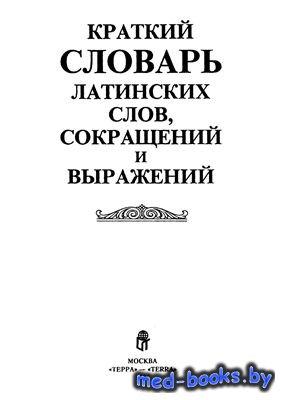 Краткий словарь латинских слов, сокращений и выражений - Купреянова В., Умнова Н. - 1996 год - 96 с.