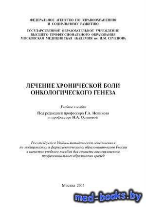 Лечение хронической боли онкологического генеза - Новиков Г. А., Осипова Н. ...