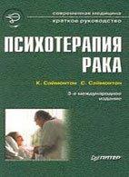 Психотерапия рака - Саймонтон К. - 2001 год