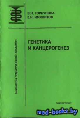 Генетика и канцерогенез - Горбунова В.Н., Имянитов Е.Н. - 2007 год - 24 с.