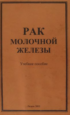 Рак молочной железы. Учебное пособие - Куликов Е.П., Варенов Б.М. - 2002 го ...