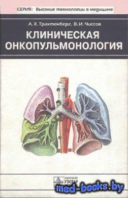 Клиническая онкопульмонология - Трахтенберг А.Х., Чиссов В.И. - 2000 год -  ...