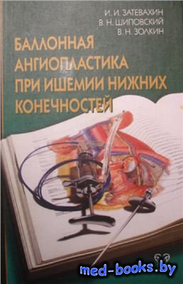 Баллонная ангиопластика при ишемии нижних конечностей - Затевахин И.И., Шип ...