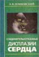 Соединительнотканные дисплазии сердца - Земцовский Э.В. - 2000 год - 115 с.