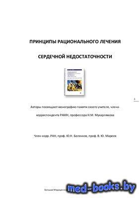 Принципы рационального лечения сердечной недостаточности - Беленков Ю.Н., Мареев В.Ю. - 173 с.