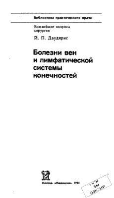 Болезни вен и лимфатической системы конечностей - Даудярис И.П. - 1984 год - 192 с.