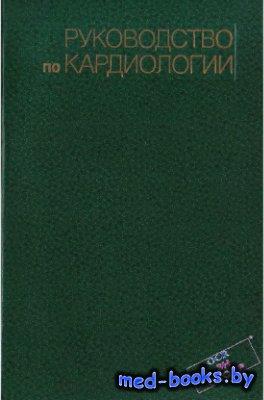 Руководство по кардиологии. Том 4. Болезни сердца и сосудов - Чазов Е.И. - 1982 год - 608 с.
