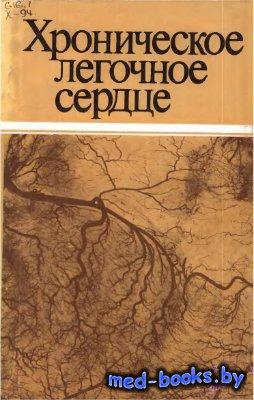 Хроническое легочное сердце - Бережницкий М.Н., Киселева А.Ф., Бигарь П.В.  ...