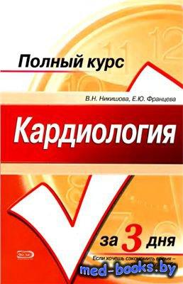 Кардиология - Никишова В.Н., Францева Е.Ю. - 2008 год - 240 с.