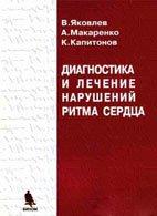 Диагностика и лечение нарушений ритма сердца - Яковлев В.Б. - 2003 год