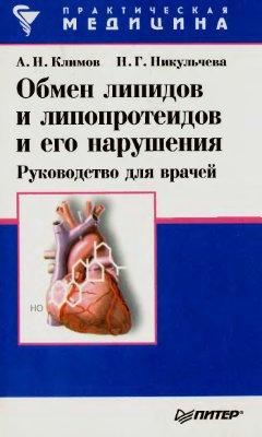 Обмен липидов и липопротеидов и его нарушения - Климов А.Н., Никульчева Н.Г ...