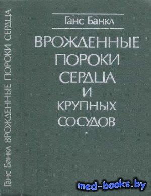 Врождённые пороки сердца и крупных сосудов - Банкл Г. - 1980 год - 312 с.