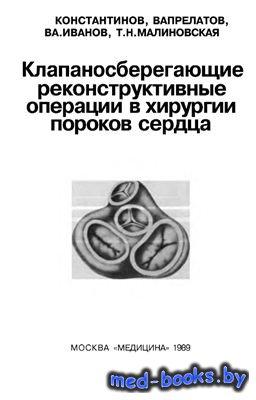 Клапаносберегающие операции в хирургии пороков сердца - Константинов Б.А. - ...