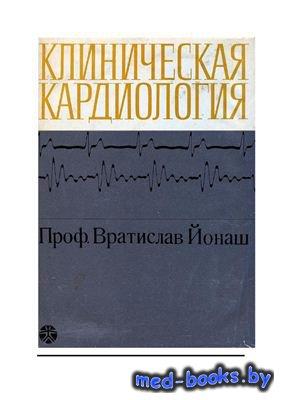 Клиническая кардиология - Йонаш Вратислав - 1966 год - 821 год