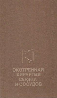 Экстренная хирургия сердца и сосудов - Де-Бэки М.Е., Петровский Б.В. - 1980 ...