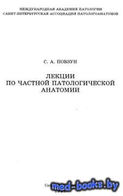 Лекции по частной патологической анатомии - Повзун С.А. - 1999 год - 140 с.