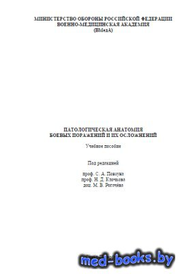 Патологическая анатомия боевых поражений и их осложнений - Повзун С.А. - 20 ...
