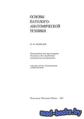 Основы патологоанатомической техники - Медведев И.И. - 1969 год - 282 с.