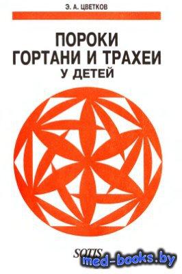 Пороки гортани и трахеи у детей - Цветков Э.А. - 1999 год - 128 с.