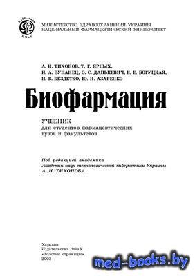 Биофармация - Тихонов А.И. - 2003 год - 240 с.