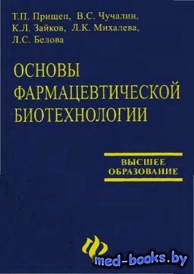 Основы фармацевтической биотехнологии - Прищеп Т.П., Чучалин В.С. - 2006 год - 256 с.