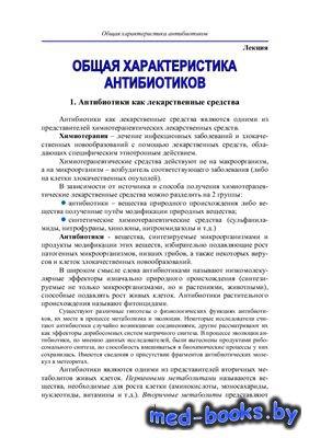 Антибиотики - Жерносек А.К. - 102 с.