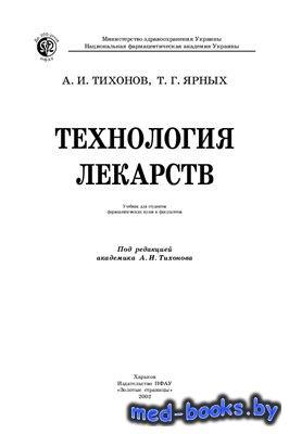 Технология лекарств - Тихонов А.И. - 2002 год - 704 с.