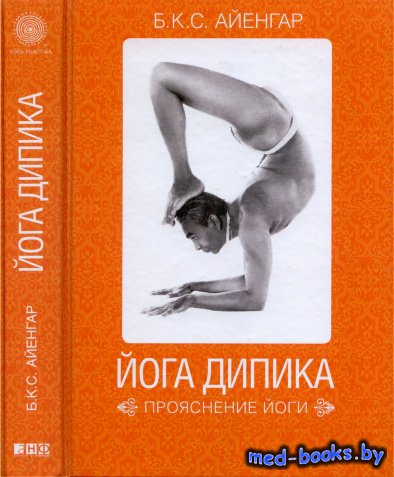 Йога Дипика - Б.К.С. Айенгар - 2010 год - 494 с.