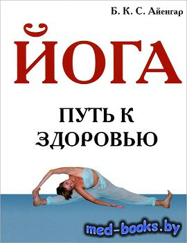 Йога. Путь к Здоровью - Айенгар Б.К.С. - 2006 год - 336 с.