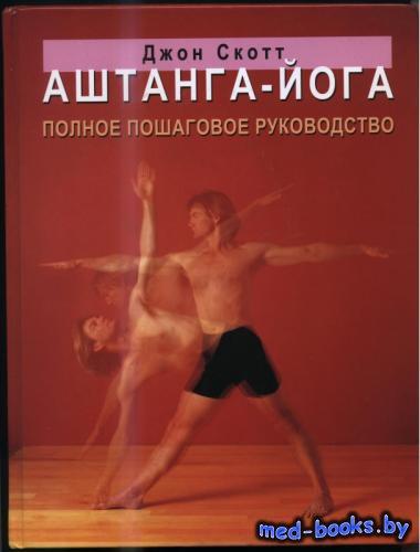 АШТАНГА-ЙОГА Полное пошаговое руководство - Джон Скотт - 2007 год