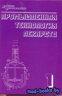 Промышленная технология лекарств. Том 1 - Чуешов В.И. - 2002 год - 560 с.