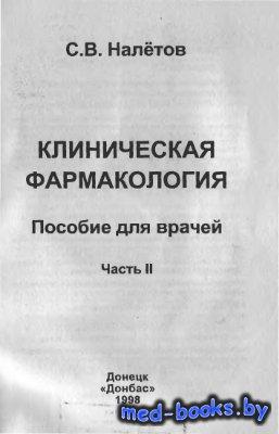 Клиническая фармакология. Часть 2 - Налетов С.В. - 1998 год - 224 с.
