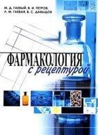 Фармакология с рецептурой - Гаевый М.Д., Петров В.И., Гаевая Л.М., Давыдов  ...