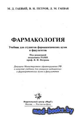 Фармакология. Учебник для студентов вузов - Гаевый М.Д., Петров В.И., Гаева ...