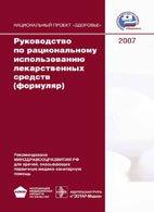Руководство по рациональному использованию лекарственных средств - Чучалин  ...