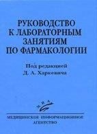 Руководство к лабораторным занятиям по фармакологии - Харкевич Д.А. - 2004  ...