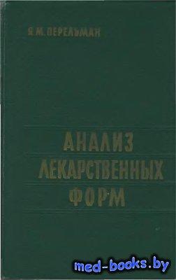 Анализ лекарственных форм - Перельман Я.М. - 1961 год - 616 с.