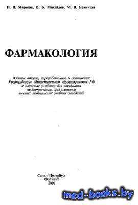 Фармакология - Маркова И.В., Михайлов И.Б., Неженцев М.В. - 2001 год - 416  ...
