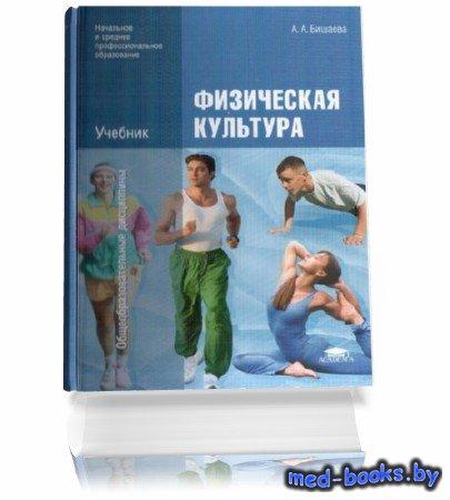 Физическая культура - А.А. Бишаева - 2012 год - 31 с.