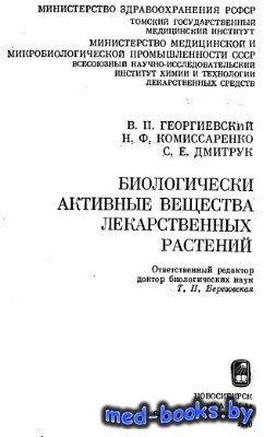 Биологически активные вещества лекарственных растений - Георгиевский В.П. - ...