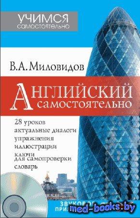 Английский самостоятельно - В.А. Миловидов - 2015 год