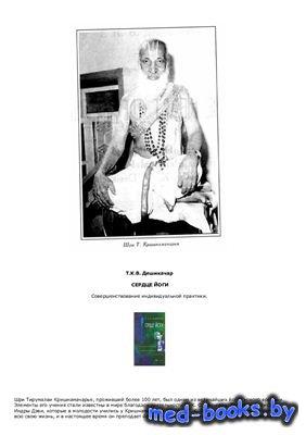 Сердце йоги. Совершенствование индивидуальной практики - Дешикачар Т.К.В. - ...