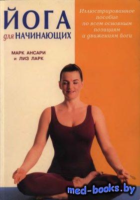 Йога для начинающих - Ансари М., Ларк Л. - 2007 год - 96 с.