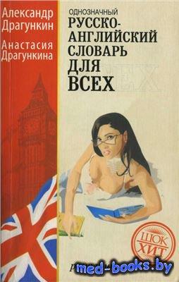 Русско-английский словарь - Драгункин А.Н., Драгункина А.А. - 2012 год - 54 ...