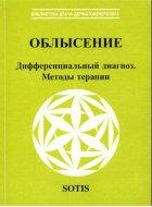 Облысение. Дифференциальный диагноз. Методы терапии - Е.В.Соколовский - 200 ...